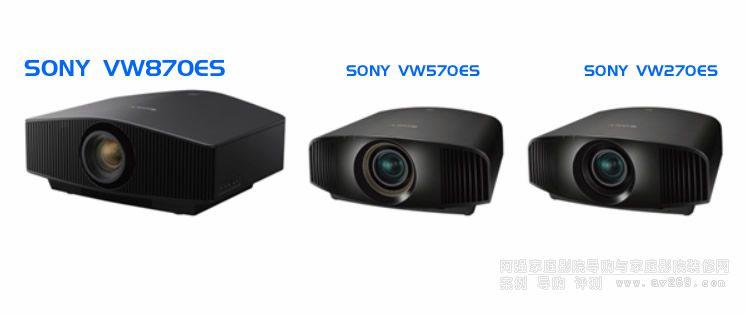 索尼4K投影机将推出VW870 VW570和VW270