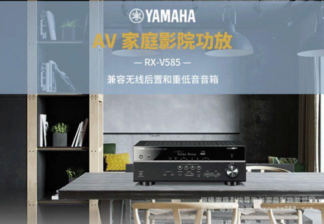 Yamaha雅马哈RX-V585 7.2声道无线次世代家庭影院功放发布