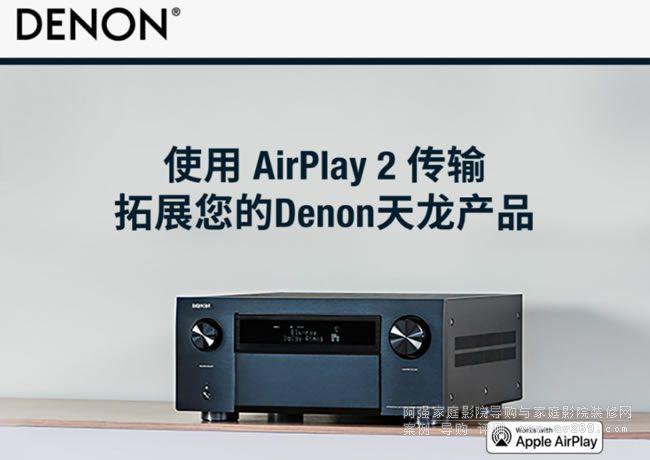 Apple AirPlay2现已支持Denon天龙 & Marantz马兰士功放升级