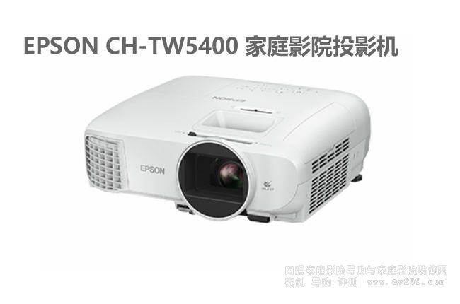爱普生TW5400入门高性能家用投影机