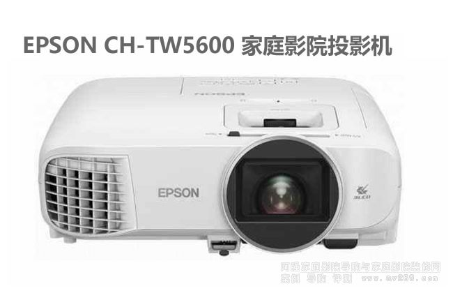 标准镜头爱普生TW5600投影机介绍