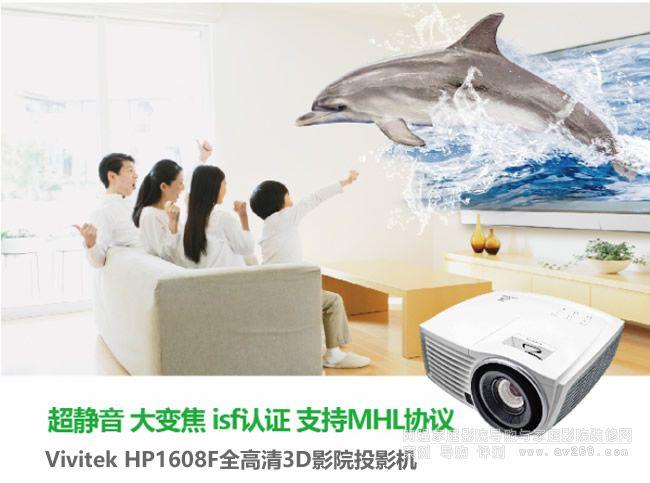丽讯投影机HP1608F高清高亮投影 ISF色彩认证