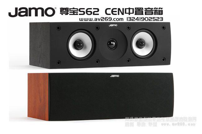 尊宝S62 CEN中置音箱