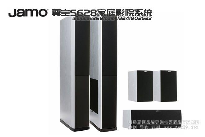 尊宝S628HCS 5声道家庭影院系统套装