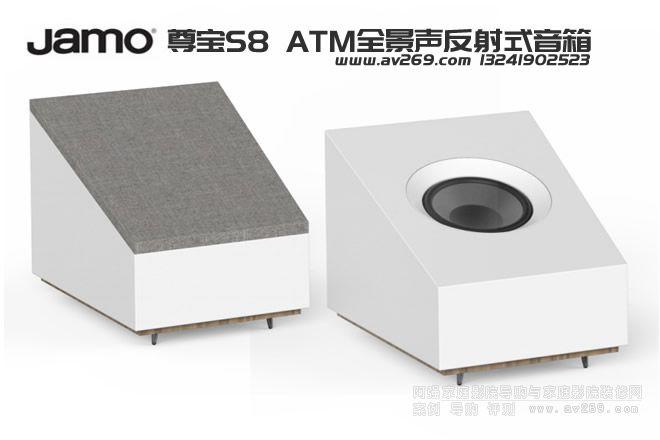 尊宝S8 ATM全景声反射式音箱