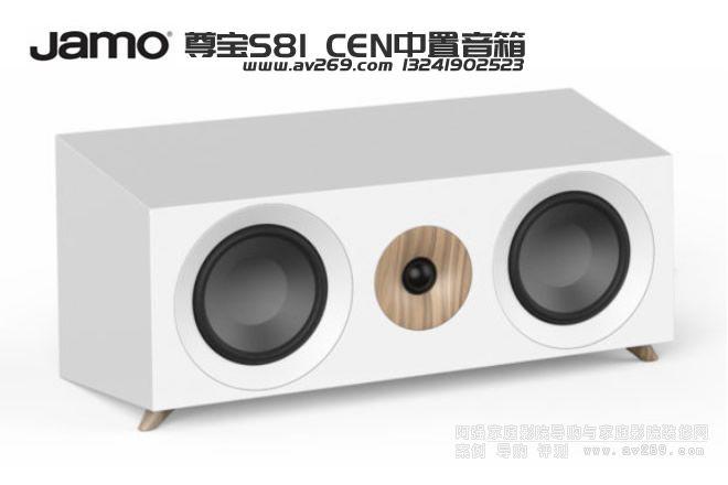 尊宝S81 CEN中置音箱