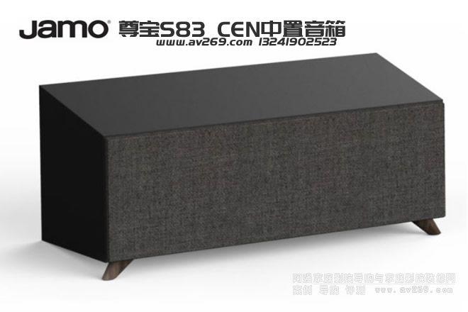 尊宝S83 CEN中置音箱
