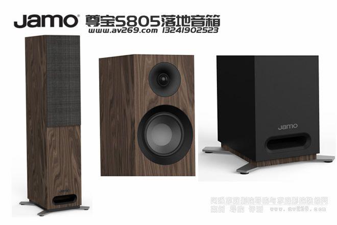 尊宝音箱S805落地主音箱 JAMO S805