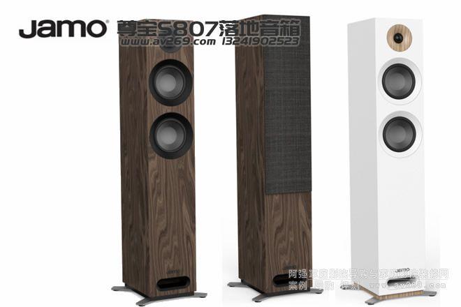 尊宝音箱S807落地主音箱 JAMO S807