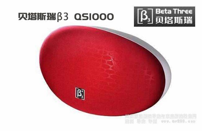 贝塔斯瑞QS1000 β3音响QS1000监听级OK扩声音箱