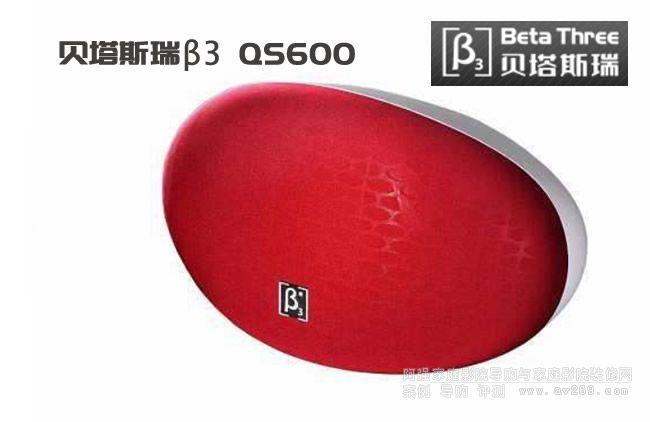 贝塔斯瑞QS1000 β3音响QS600 OK音箱