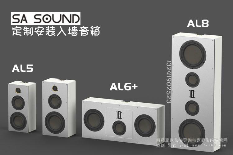 SA SOUND 定制安装入墙音箱系列