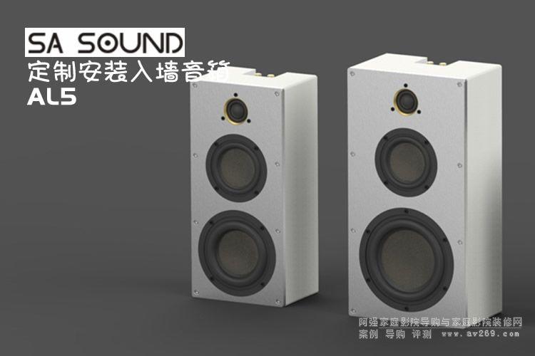 超级之声AL5 SA SOUND 定制安装入墙音箱