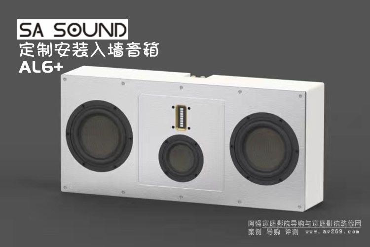 超级之声AL6+ SA SOUND 定制安装入墙音箱