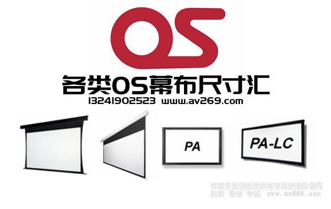OS幕布尺寸 各种规格幕布尺寸 OS电动拉线幕布尺寸 OS画框幕尺寸大全