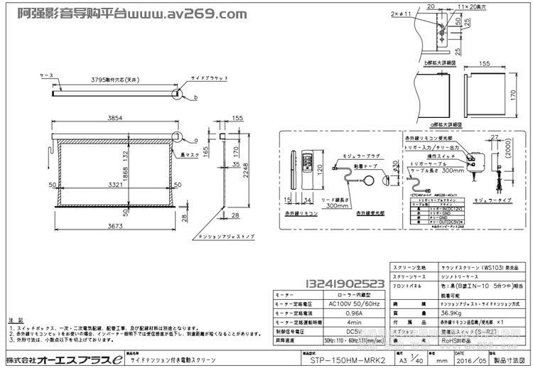 OS STP-150HM-MRK1-WS103 OS电动拉线幕 150英寸16:9 WS103透声幕料