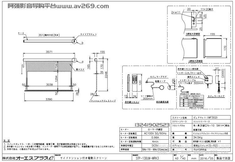 OS STP-130LM-MRK3-WF302 OS电动拉线幕 130英寸 2.35:1 WF302幕布