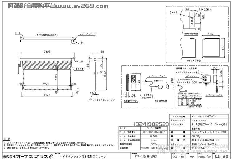 OS STP-140LM-MRK3-WF302 OS电动拉线幕 140英寸 2.35:1 WF302幕布