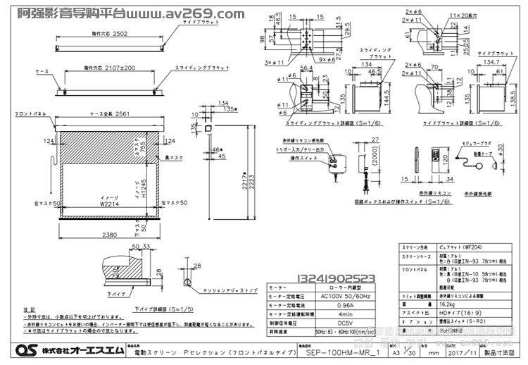 OS SEP-100HM-MRW1-WF204 OS电动幕 100英寸16:9 WF204幕布