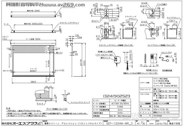OS SEP-120HM-MRW1-BU202 OS电动幕 120英寸16:9 BU202幕布
