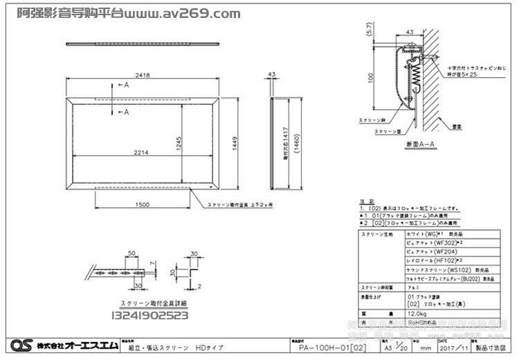 OS PA-100H-01 100英寸16:9比例尺寸