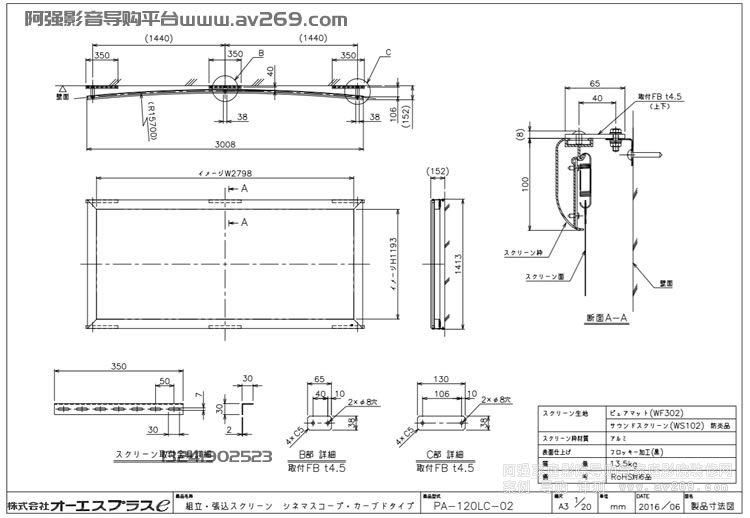 OS PA-120LC-02 OS弧形画框幕2.35:1 透声幕 非透声幕