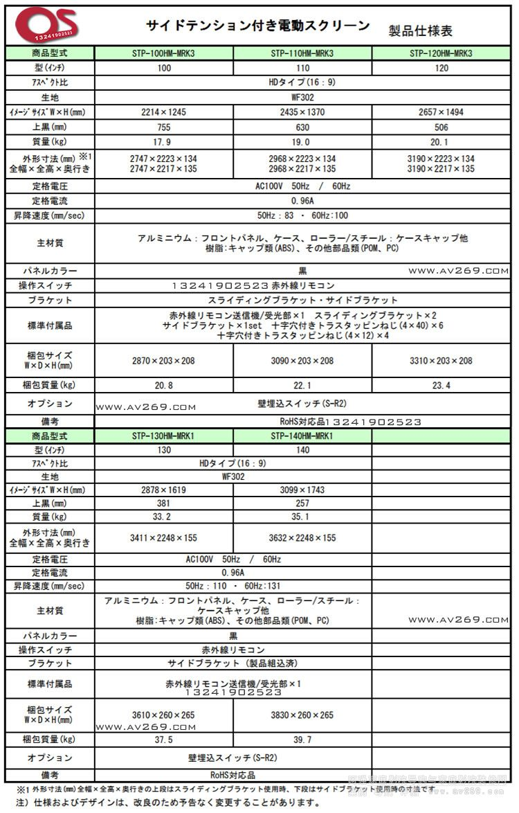 日本OS幕布 电动拉线幕布尺寸汇总表