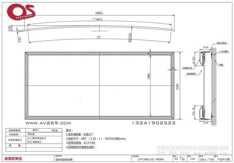 OS STF-200LC-02 WS901 OS200英寸2.35:1画框弧形透声幕