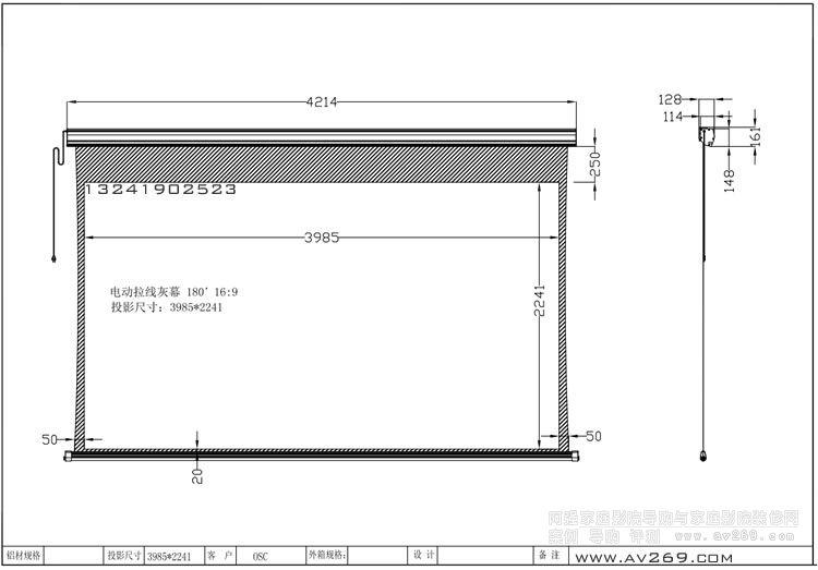 OS SEG-180HM-WG901 180英寸16:9电动幕布