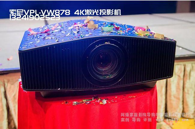 4K激光影院投影机索尼VPL-VW878发布上市