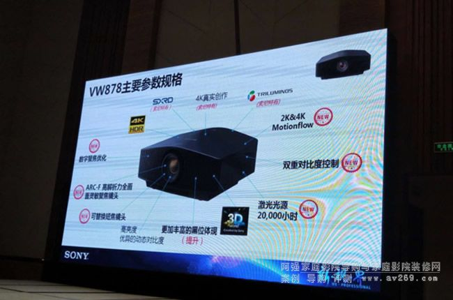 索尼VPL-VW878投影机主要参数