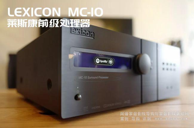 Lexicon MC-10 前级解码 莱斯康解码器