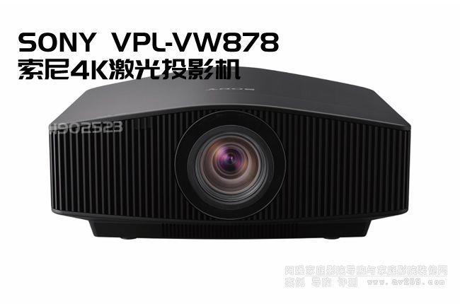 索尼VPL-VW878ES
