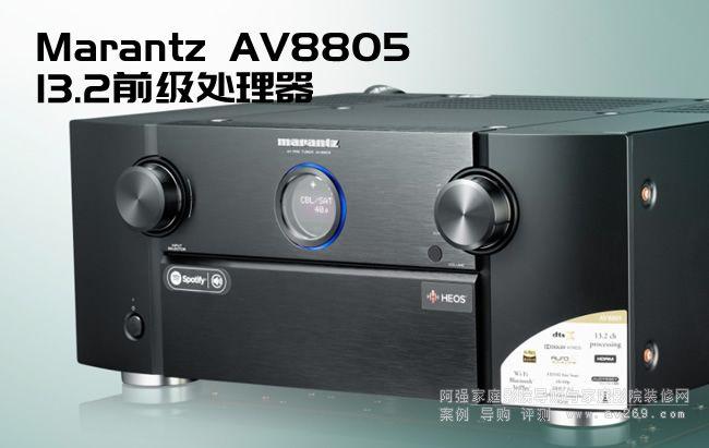 马兰士前级AV8805 日系最强13.2声道处理器评测