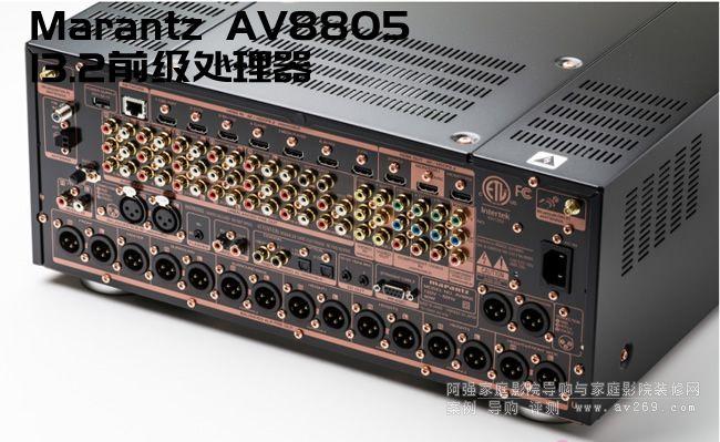 Marantz AV8805 13.2前级处理器