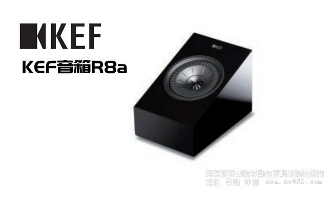 KEF R8a 杜比全景声反射式音箱