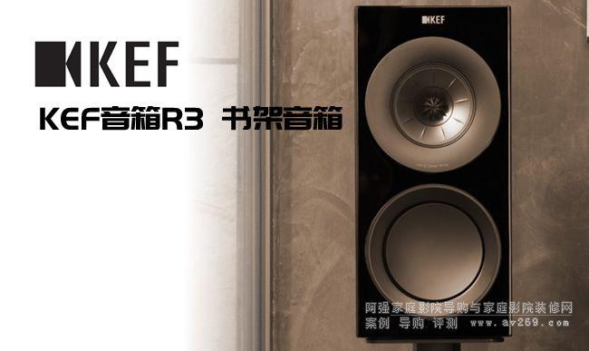KEF R3书架式音箱