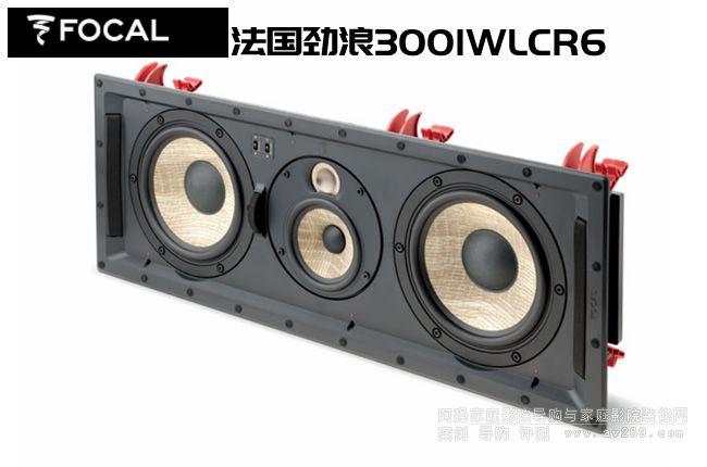 劲浪Focus 300IWLCR6 嵌入式音箱