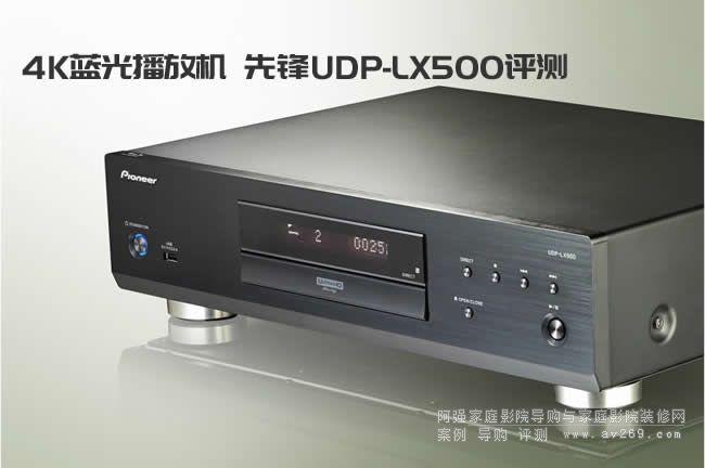 4K蓝光播放机先锋UDP-LX500评测