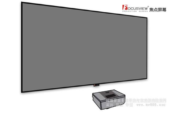 焦点幕布 BD-ST系列列 超短焦硬幕