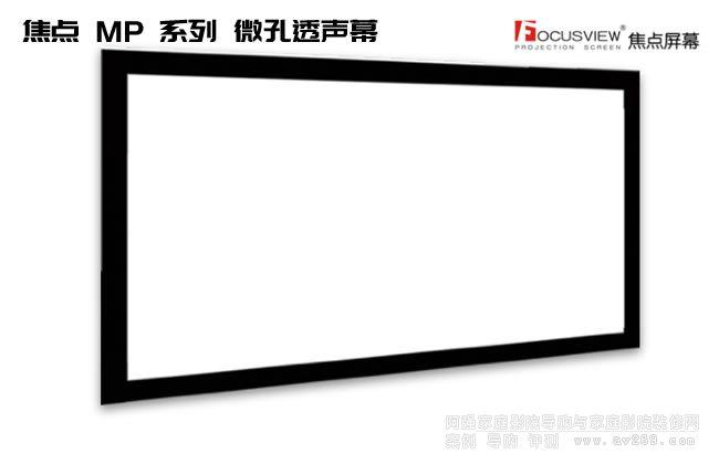 焦点微孔透声幕布 MP系列0.4微孔透声幕