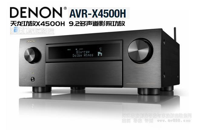 天龙功放AVR-X4500H介绍 9.2多声道影院功放