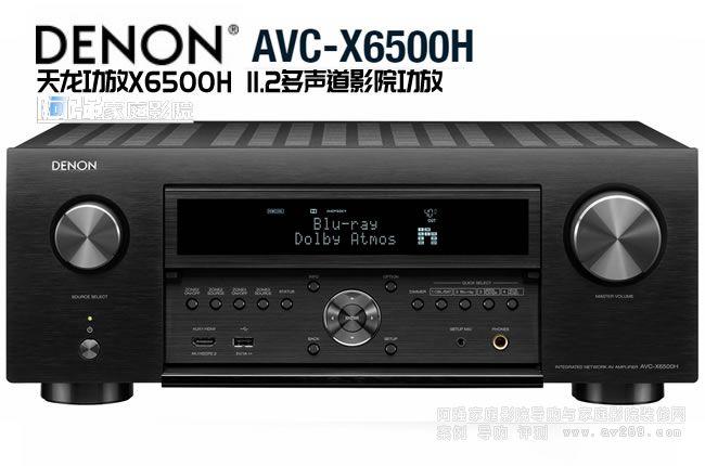 天龙功放AVR-X6500H介绍 11.2多声道影院功放