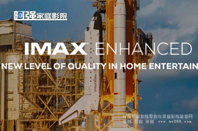 爽 首批IMAX Enhanced 4K蓝光碟发布 支持HDR10+
