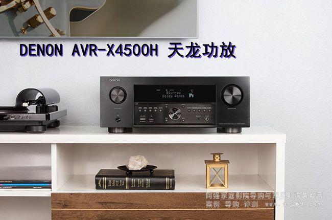 Denon AVR-X4500H新品9.2声道AV放大器
