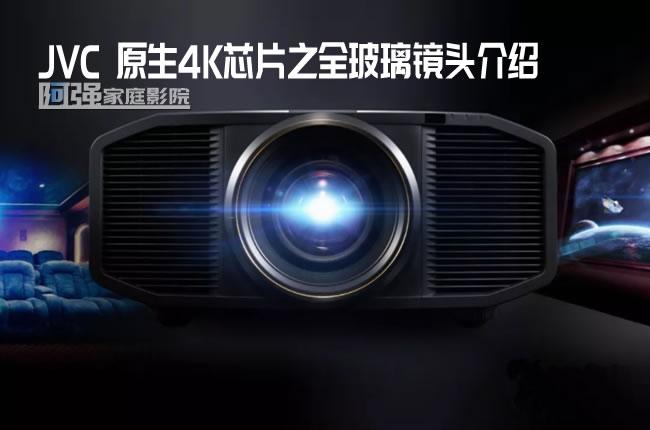 JVC影院4K投影机全系采用全玻璃镜头 成就精致影像的细节之王