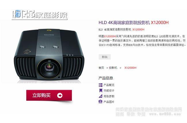 新光源明基X12000H投影机评测带你领略P3色域