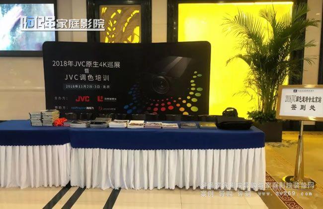 JVC原生4K投影机调色培训会北京站纪实