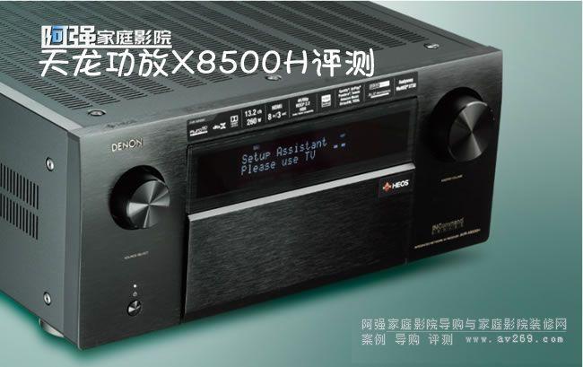 全力制作的旗舰级天龙功放X8500H评测