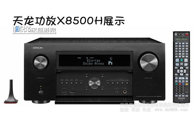 天龙功放展示X8500H